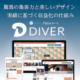 ワードプレステーマ「Diver」