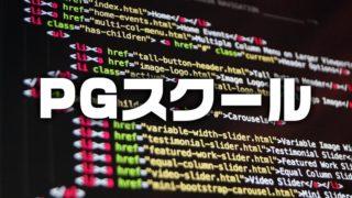 WEB・プログラミングスクール